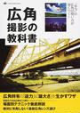 広角撮影の教科書
