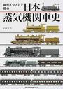 細密イラストで綴る日本蒸気機関車史