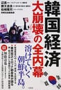 書籍と電子書籍のハイブリッド書店【honto】※旧オンライン書店bk1で買える「韓国経済大崩壊の全内幕」の画像です。価格は1,296円になります。