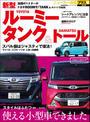 ニューカー速報プラス 第43弾 トヨタ ルーミー/タンク &ダイハツ トール