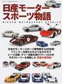 日産モータースポーツ物語