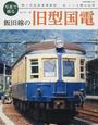 書籍と電子書籍のハイブリッド書店【honto】※旧オンライン書店bk1で買える「写真で綴る飯田線の旧型国電」の画像です。価格は3,200円になります。