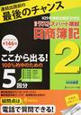 第146回試験日商簿記2級ラストスパート模試