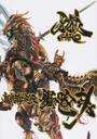 牙狼〈GARO〉魔戒騎士列伝鋼の咆哮