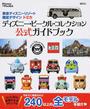 東京ディズニーリゾート限定デザイントミカ ディズニー・ビークル・コレクション公式ガイドブック
