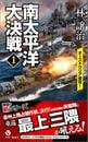 南太平洋大決戦(1) オーストラリア侵攻!