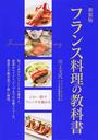 フランス料理の教科書