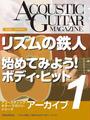 アコースティック・ギター・マガジン・アーカイブ・シリーズ1 「リズムの鉄人」「始めてみよう!ボディ・ヒット」
