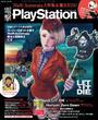 電撃PlayStation Vol.633