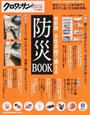 女性目線で備える防災BOOK