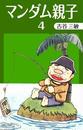 マンダム親子 (4)