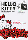 HELLO KITTY OFFICIAL BOOK