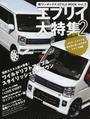軽ワンボックスSTYLE BOOK