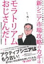 書籍と電子書籍のハイブリッド書店【honto】※旧オンライン書店bk1で買える「新シニア市場攻略のカギはモラトリアムおじさんだ!」の画像です。価格は1,361円になります。