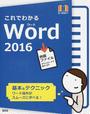 これでわかるWord 2016