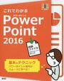 これでわかるPowerPoint 2016