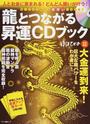 龍とつながる昇運CDブック