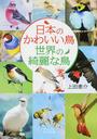日本のかわいい鳥世界の綺麗な鳥