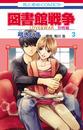 図書館戦争 LOVE&WAR 別冊編 (3)