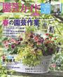 園芸ガイド2017年春号