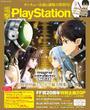 電撃PlayStation Vol.634