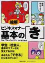 書籍と電子書籍のハイブリッド書店【honto】で買える「絵解ビジネスマナー基本の「き」forフレッシュマン」の画像です。価格は1,320円になります。