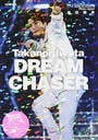 岩田剛典DREAM CHASER