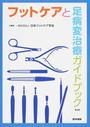 フットケアと足病変治療ガイドブック