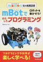 mBotでおもしろプログラミング