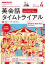NHKラジオ 英会話タイムトライアル 2017年4月号