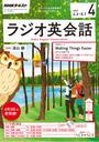 NHKラジオ ラジオ英会話 2017年4月号