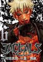 JACKALS ~ジャッカル~ 6巻