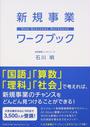 新規事業ワークブック