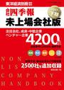 【期間限定ポイント50倍】会社四季報未上場会社版 2017年下期