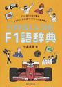 F1語辞典