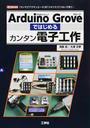 Arduino Groveではじめるカンタン電子工作
