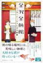 【期間限定価格】金沢金魚館 シュガードーナツと少女歌劇