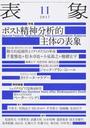 書籍と電子書籍のハイブリッド書店【honto】で買える「表象」の画像です。価格は2,200円になります。