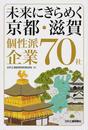 未来にきらめく京都・滋賀個性派企業70社