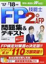 FP技能士2級・AFP問題集&テキスト