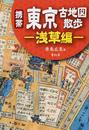 携帯東京古地図散歩