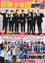 K-POP NEXT防弾少年団DX