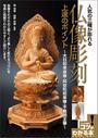 人気の三種が彫れる 仏像彫刻 上達のポイント ~大日如来座像・阿弥陀如来像・不動明王像~