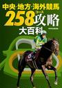 【期間限定価格】中央・地方・海外競馬 258コース攻略大百科