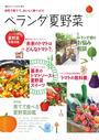 園芸ガイド2017年5月号増刊 自宅で育てて、おいしく食べよう!ベランダ夏野菜