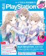 電撃PlayStation Vol.635