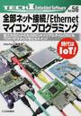 全部ネット接続!Ethernetマイコン・プログラミング