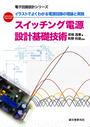 スイッチング電源 設計基礎技術