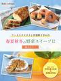 フードスタイリスト丹羽彰子さんの春夏秋冬の野菜スイーツ12[低カロリー]