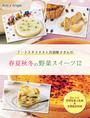 フードスタイリスト丹羽彰子さんの春夏秋冬の野菜スイーツ12